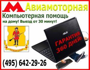 Настройка компьютеров Авиамоторная районе лефортово