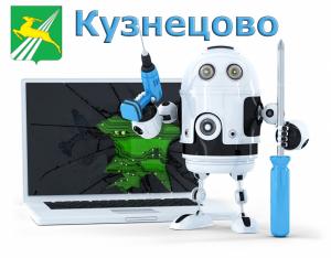 Кузнецово Компьютерная помощь
