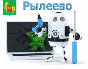 Рылеево Компьютерная помощь