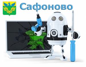 Компьютерная помощь Сафоново