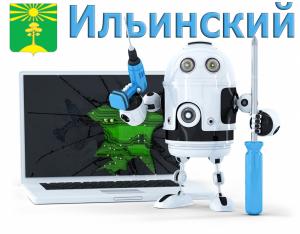 компьютерная помощь в поселке ильинский