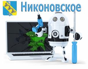 компьютерная помощь Никоновское Раменского района