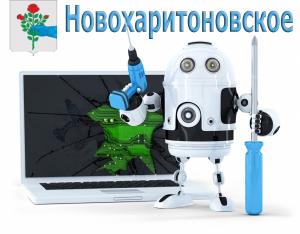 Компьютерная помощь в Новохаритоновском Раменского района