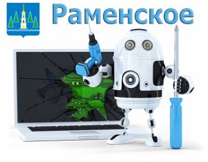 компьютерная помощь город Раменское