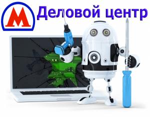 Компьютерный мастер Деловой центр