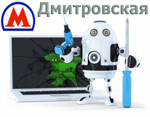Компьютерная помощь метро дмитровская
