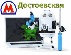 Компьютерная помощь метро домодедовская