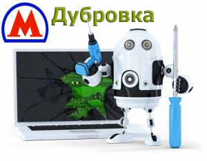 Ремонт компьютеров метро Дубровка