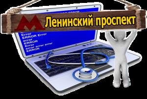 компьютерная помощь метро Ленинский проспект