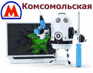 компьютерная помощь на дому метро Комсомольская