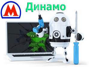 компьютерный мастер метро динамо
