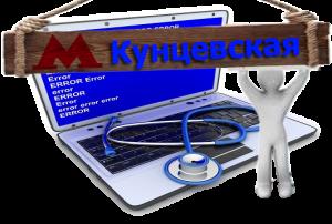 компьютерная помощь кунцевская