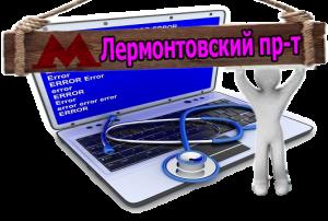 компьютерная помощь Лермонтовский проспектт