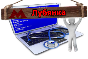 Компьютерная помощь метро Лубянка