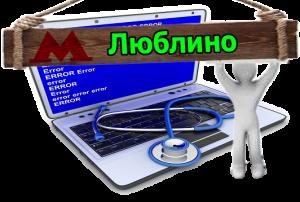 Компьютерная помощь Люблино