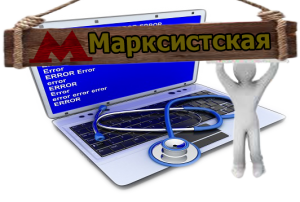 Компьютерная помощь метро Марксистская