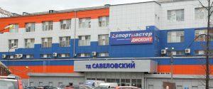 Ремонт компьютеров Савёловский радиоарынко
